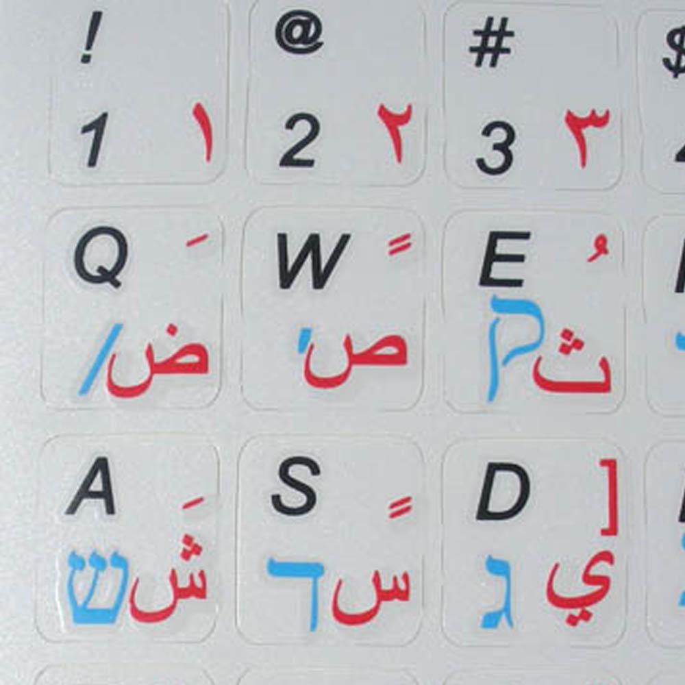 Hebrew-Arabic-English keyboard grey