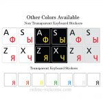 russian-english-keyboard-letters-available-colors