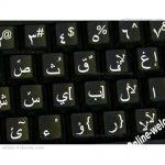arabic large letters keyboard sticker uppercase black