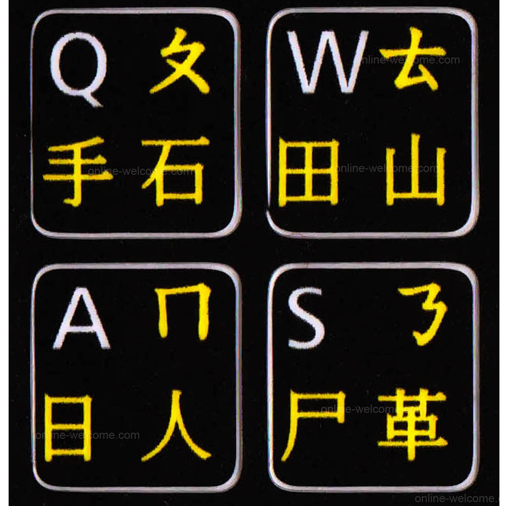 Chinese letters keyboard sticker black