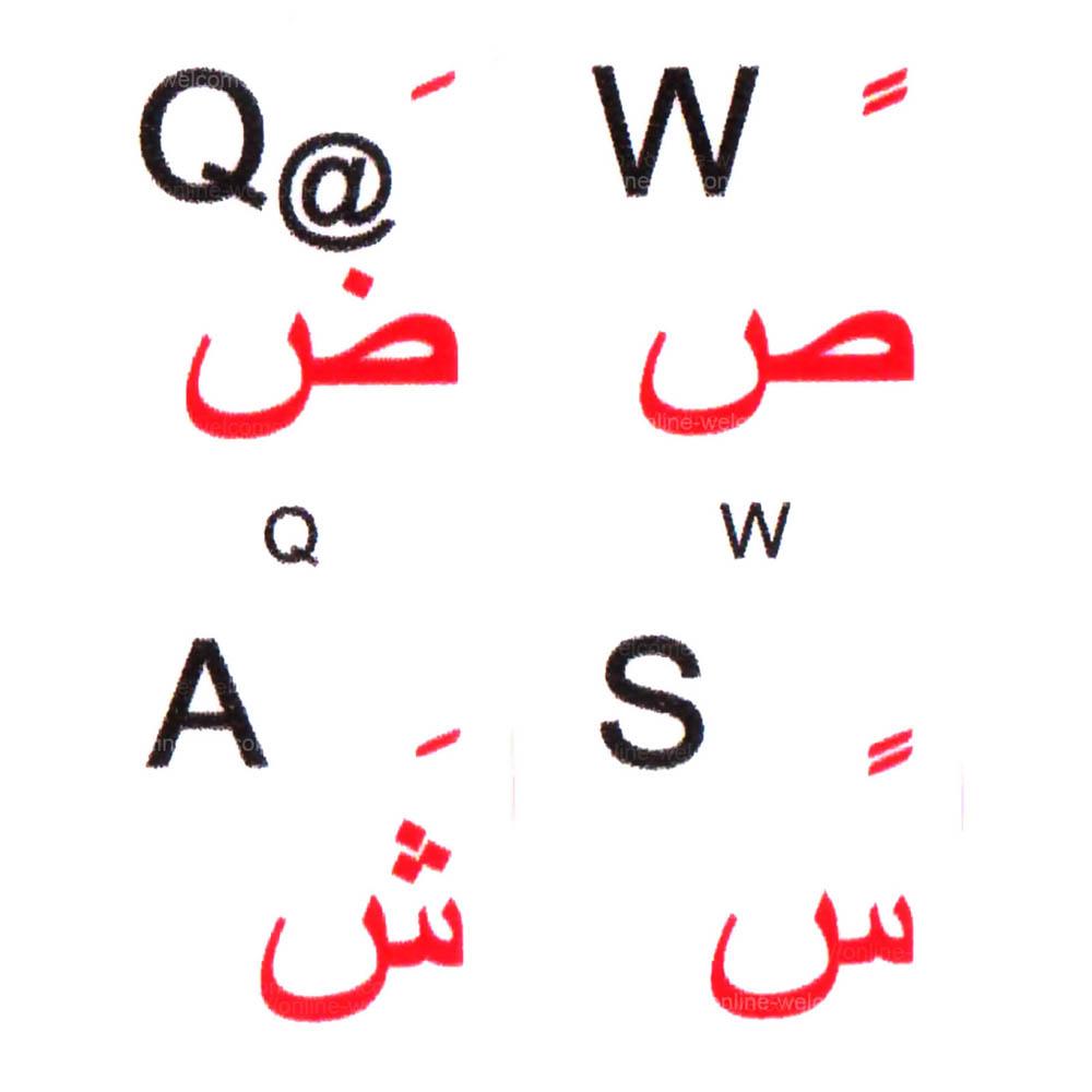 German arabic keyboard stickers white