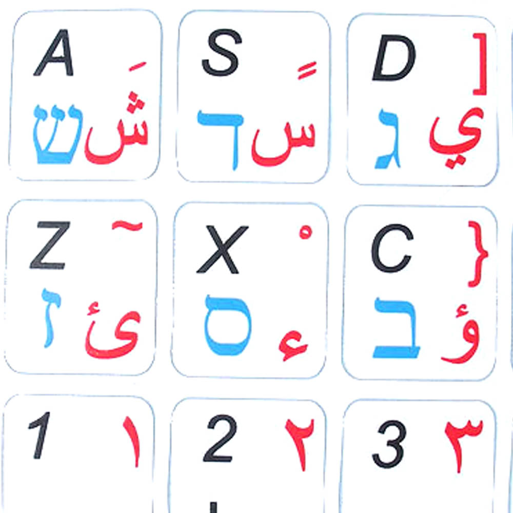 Arabic-Hebrew-English keyboard white