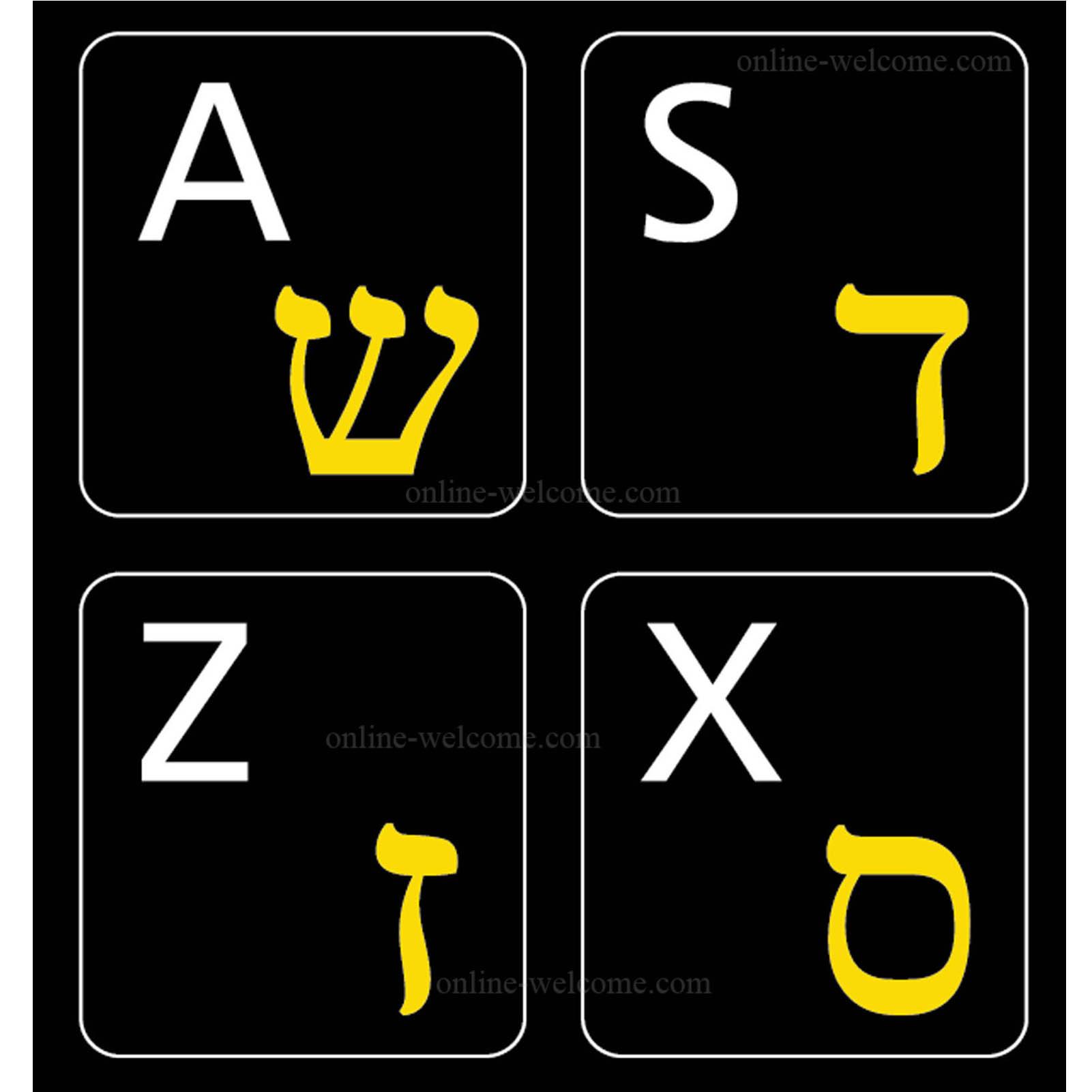 Hebrew-English non transparent keyboard sticker black