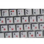 White Russian-English letters for keyboard