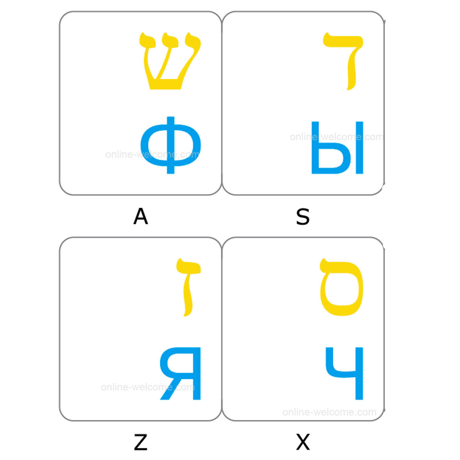 Russian-Hebrew keyboard sticker transparent Blue-Yellow