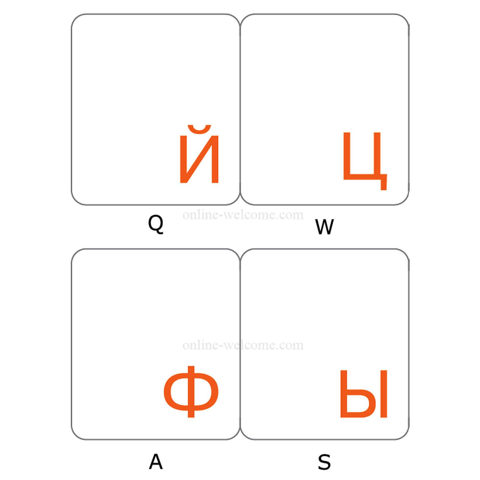 Russian letters for keyboard orange